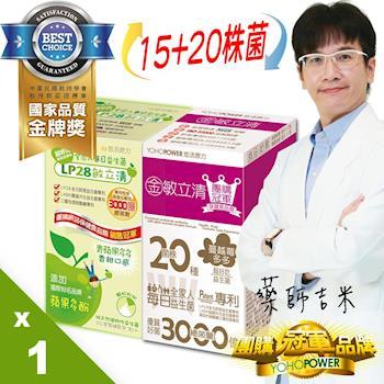 【悠活原力】LP28敏立清益生菌(酵素添加版)-青蘋果多多x1盒(30條入/盒)+金敏立清益生菌-蔓越莓多多x1盒 (30包/盒)禮盒組