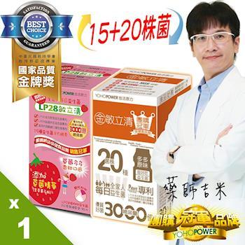 【悠活原力】LP28敏立清益生菌(酵素添加版)-草莓多多x1盒(30條入/盒)+金敏立清益生菌-多多原味x1盒 (30包/盒)禮盒組