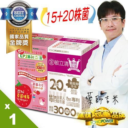 【悠活原力】LP28敏立清益生菌(酵素添加版)-草莓多多x1盒(30條入/盒)+金敏立清益生菌-蔓越莓多多x1盒 (30包/盒)禮盒組