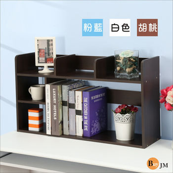 BuyJM  防潑水粉彩置物書架/桌上架(三色可選)