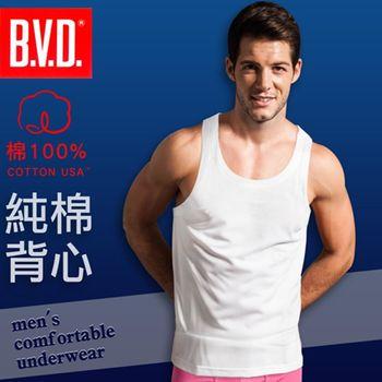 【BVD】純棉背心內衣(8件组)