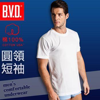 【BVD】㊣100%純棉舒適圓領短袖衫(5件组)