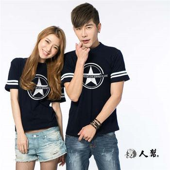 【男人幫大尺碼】2XL-4XL雙環星之愛袖口條紋短袖T恤(T1333)