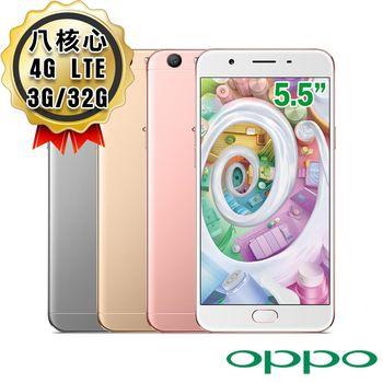 OPPO F1s 32G/3G 八核5.5吋 雙卡雙待 自拍美顏機 -送保護貼+原廠視窗皮套