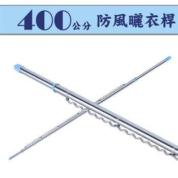 【莫菲思】佳可-經典款功能伸縮防風曬衣桿(400cm)