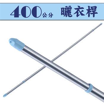 【莫菲思】佳可-經典款功能伸縮曬衣桿(400cm)