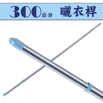 【莫菲思】佳可-經典款功能伸縮曬衣桿(300cm)
