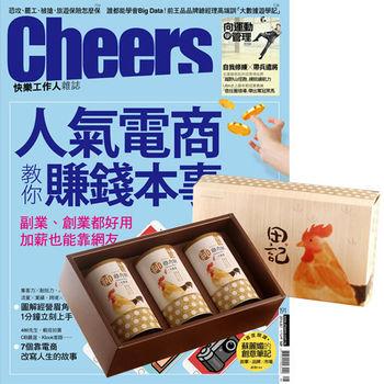 Cheers快樂工作人雜誌(1年12期)贈 田記純雞肉酥禮盒(200g/3罐入)