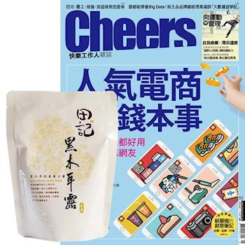 Cheers快樂工作人雜誌(1年12期)贈 田記黑木耳桂圓養生露(300g/10入)