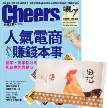 Cheers快樂工作人雜誌(1年12期)贈 田記溫體鮮雞精(60g/10入)