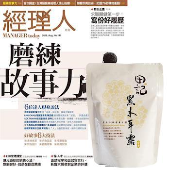 經理人月刊(1年12期)贈 田記黑木耳桂圓養生露(300g/10入)