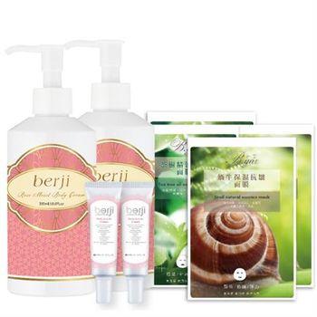 【berji】白毫玫瑰保濕身體乳*2+乳暈粉嫩霜*2(送 B.yar 蝸牛/茶樹面膜各兩片)