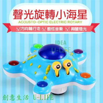 [創意生活U-LIFE] 電動聲光旋轉小海星 兒童玩具 星空投影