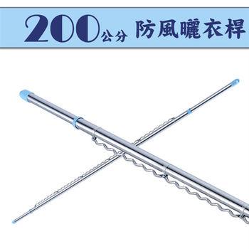 【莫菲思】佳可-經典款功能伸縮防風曬衣桿(200cm)