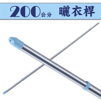 【莫菲思】佳可-經典款功能伸縮曬衣桿(200cm)
