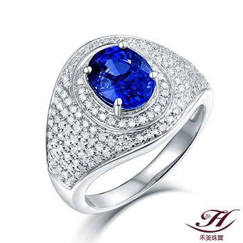 【禾美珠寶】湛藍情迷2克拉藍寶石鑽戒YS218(18K)