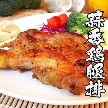 【肉霸王】香蒜無骨嫩雞腿排8片組