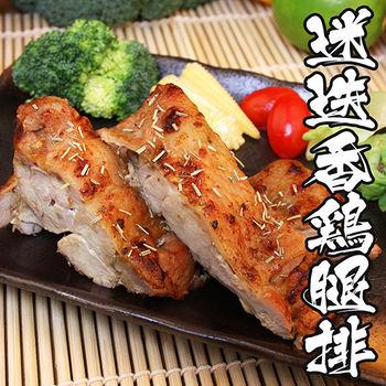 【肉霸王】迷迭香無骨嫩雞腿排8片組