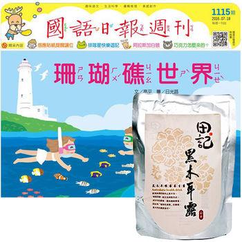 國語日報週刊初階版(半年25期)贈 田記黑木耳桂圓養生露(300g/10入)