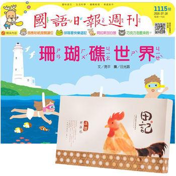 國語日報週刊初階版(半年25期)贈 田記溫體鮮雞精(60g/10入)
