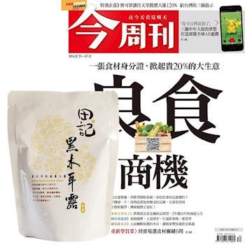 今周刊(半年26期)贈 田記黑木耳桂圓養生露(300g/10入)