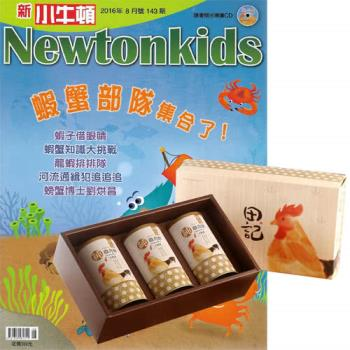 新小牛頓(1年12期)贈 田記純雞肉酥禮盒(200g/3罐入)