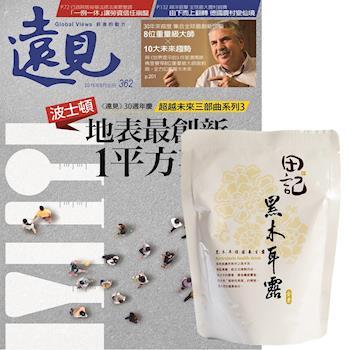 遠見雜誌(1年12期)贈 田記黑木耳桂圓養生露(300g/10入)