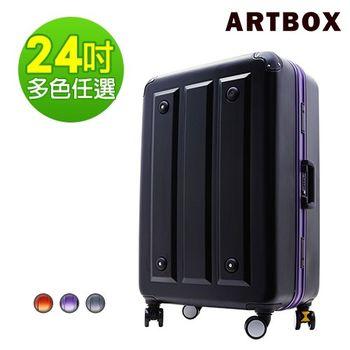 【ARTBOX】暗影獵人-24吋 ABS鑽石紋撞色鋁框行李箱(多色任選)