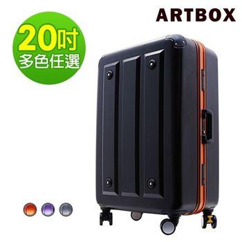 【ARTBOX】暗影獵人-20吋 ABS鑽石紋撞色鋁框行李箱(多色任選)
