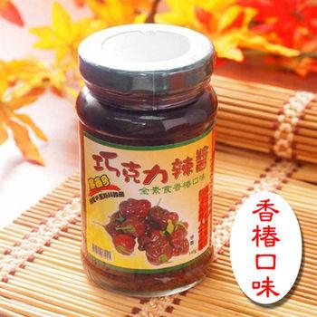蘭欣山莊 墨西哥巧克力辣椒醬(全素‧香椿味) 140g
