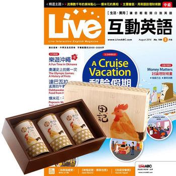 Live互動英語朗讀CD版(1年12期)贈 田記純雞肉酥禮盒(200g/3罐入)