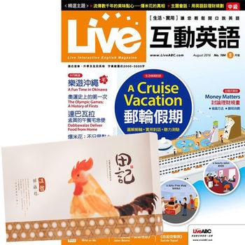 Live互動英語朗讀CD版(1年12期)贈 田記溫體鮮雞精(60g/10入)