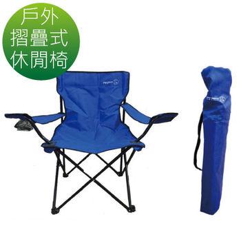 妙廚師 大尺寸戶外休閒椅 折疊雙扶手導演椅/釣魚椅