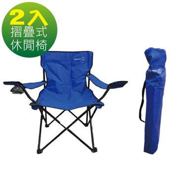 (買一送一) 妙廚師 大尺寸戶外休閒椅 折疊雙扶手導演椅/釣魚椅