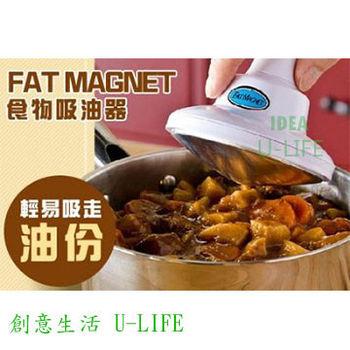[創意生活U-LIFE] 超神奇食物吸油器/廚房小物