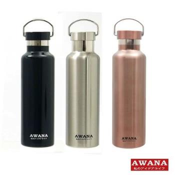 AWANA 手提式不鏽鋼運動瓶600ml