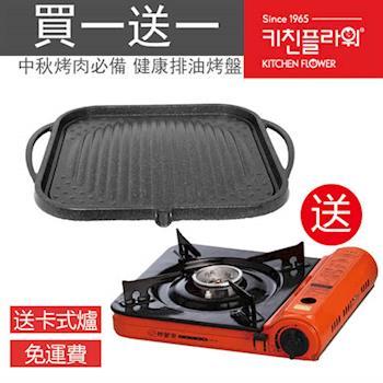 【送超薄休閒卡式爐】韓國Kitchen Flower原裝大理石排油烤盤 NY1117(30cm