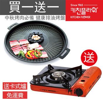 【送超薄休閒卡式爐】韓國原裝排油烤盤 NY1909(33CM)