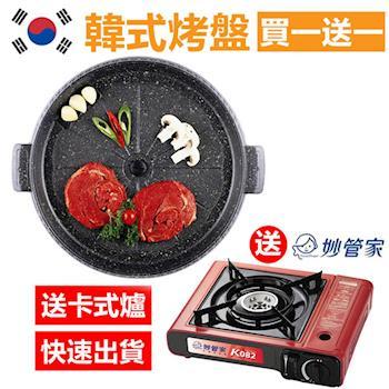 【送超薄休閒卡式爐】韓國joyme原裝大理石烤盤PA07(32cm)