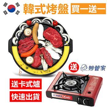 【送超薄休閒卡式爐】韓國Kitchen Flower烤肉烘蛋多功能排油烤盤NY2499+超薄休閒卡式爐(贈品HKR-701)
