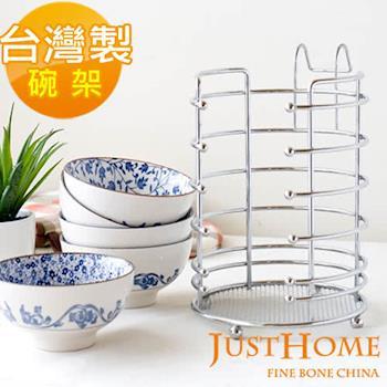【Just Home】圓形開口飯碗收納架(台灣製)