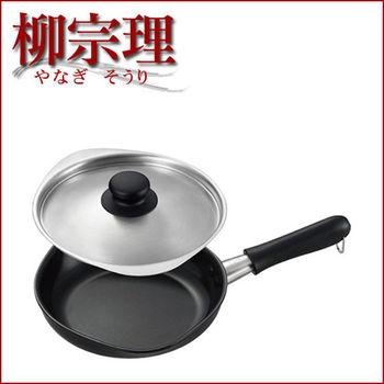 日本製 柳宗理 雙層陶瓷單手鍋 22CM 黑 含不鏽鋼鍋蓋