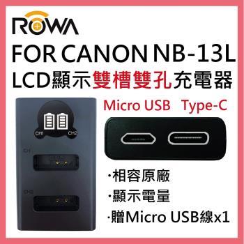 樂華 ROWA FOR NB-13L NB13L 專利快速車充式充電器