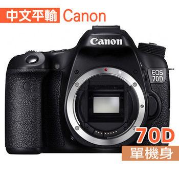 【副電組】Canon  EOS 70D 單機身(中文平輸)