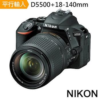 Nikon  D5500+18-140mm變焦鏡組*(中文平輸)