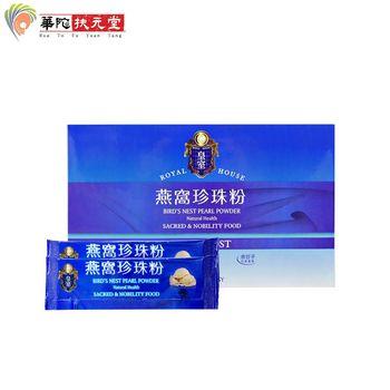 華陀扶元堂 皇室燕窩珍珠粉1盒(60入/盒)