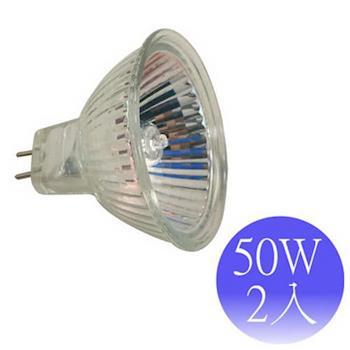 【順合】110V/50W MR16 HALOGEN 免用安定器杯燈(2入)