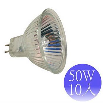 【順合】110V/50W MR16 HALOGEN 免用安定器杯燈(10入)