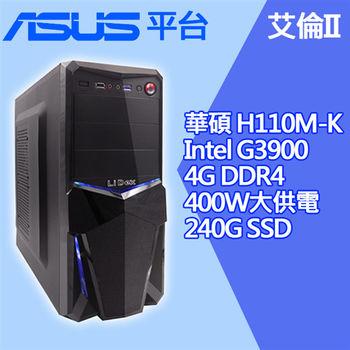 |華碩平台|艾倫II G3900-2.8G 華碩 H110M-K 240G SSD 4G DDR4 00W大供電 超值文書桌上型電腦