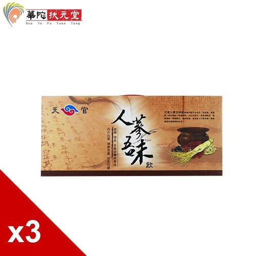 華陀扶元堂 天官人蔘五味飲X3盒